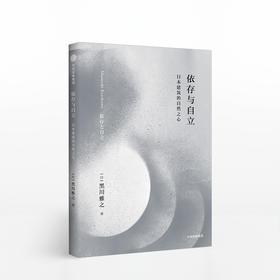 依存与自立 日本建筑的自然之心 黑川雅之设计系列 黑川雅之 著