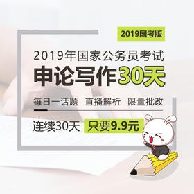 申论文章写作三十天-2019国考版【11月2日开课】