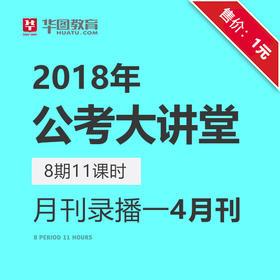 2018年公考大讲堂系列讲座--月刊录播4月刊