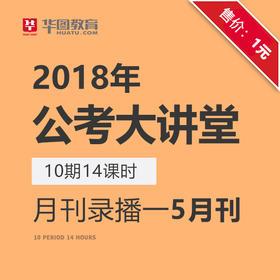 2018年公考大讲堂系列讲座--月刊录播5月刊