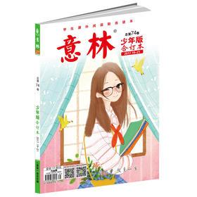 升级版 意林少年版合订本 总第74卷(2017.19-21)随书赠送 8张卡纸 林更新 角色之外的世界