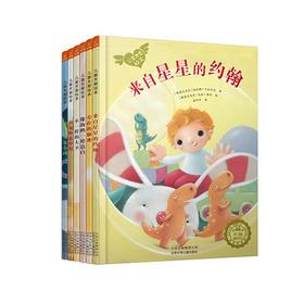 《儿童关爱绘本系列》——给孩子的生命教育绘本,学会善待、温暖身边的人