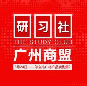 【广州商盟】研习社•教你做推广~