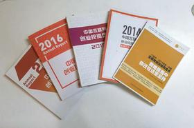 IT桔子五周年报告合集(中国互联网创业投资盘点2013-2017)