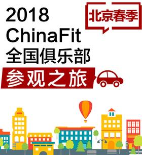 2018ChinaFit春季大会俱乐部探秘之旅
