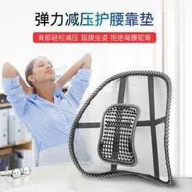 【上班也能做SPA按摩 调整坐姿,告别腰颈椎酸痛】弹力减压护腰靠垫 越坐越放松