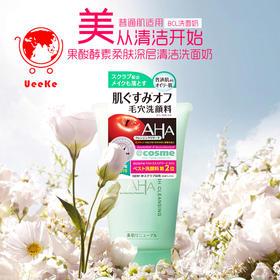 活动AHA果酸柔肤 酵素深层清洁去角质洗面奶120g~早安面膜家