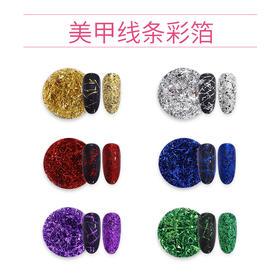 日系高端爆款美甲新款超细轻薄彩泊丝条6色DIY饰品线条彩箔