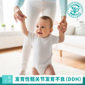 髋关节筛查,发育性髋关节发育不良(DDH)