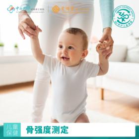 骨强度测定:能及时、有效、无创地了解孩子的骨骼发育情况