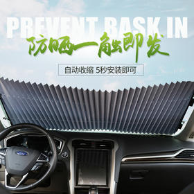 一周热销10000件!3秒安装,1秒收纳,汽车自动伸缩遮阳板,告别高温暴晒!