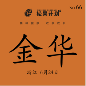 松果计划—羊爸爸中医育儿全国巡回公益讲座(金华,第65站)报名通道