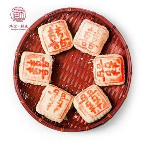 津门老号 四代传承 古法手工 传统囍字饼 婚宴 喜宴 回赠礼饼  460g 满66包邮
