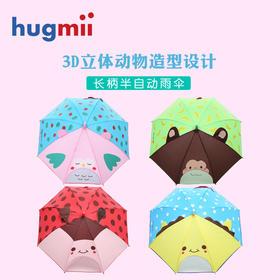 hugmii动物款立体造型晴雨伞