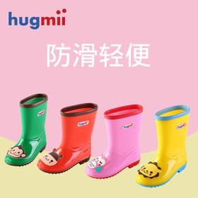 hugmii儿童单色动物贴片雨鞋