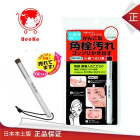 活动BCL Tsururi 小鼻专用粉刺去黑头清洁刷 天然马毛~早安面膜家