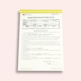童画专用报名登记表 50份/本