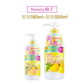 Nursery柚子卸妆啫喱 / 化妆水