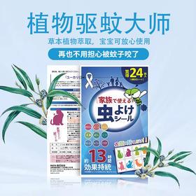 【传承千年古法秘方,轻轻一贴就驱蚊】日本原装进口,天然植物驱蚊大师,1片管用一整天,半米蚊无踪 3包72贴