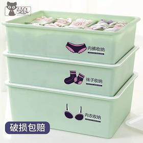 收纳盒塑料桌面文胸内裤袜子多格子储物抽屉式整理箱有盖