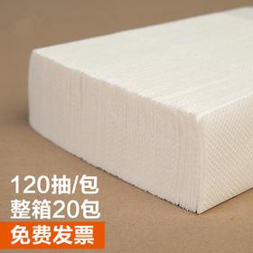 酒店擦手纸抹手纸厨房厕所卫生间纸巾整箱批发发擦手纸巾吸水吸