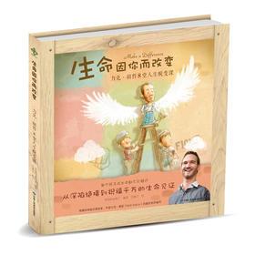 力克胡哲生命故事绘本:《生命因你而改变》--青橄榄