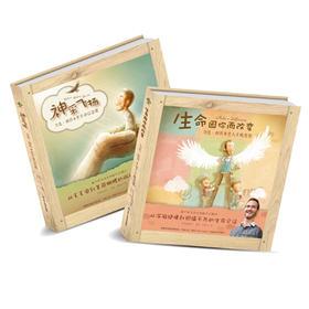 【非偏远地区包邮】力克·胡哲生命故事绘本:《生命,因你而改变》+《神采飞扬》