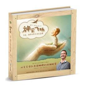 力克胡哲生命故事绘本:《神采飞扬》--青橄榄
