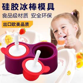 【QOOC】 西芹迷你冰棒魔盒 硅胶自制雪糕模具 DIY创意制作(2个装的发紫色装)