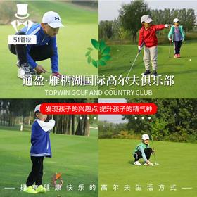 通盈.雁栖湖国际高尔夫俱乐部 青少年高尔夫技术班