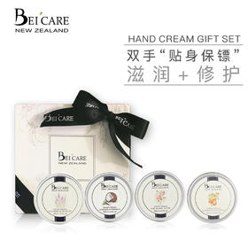 BEI`CARE 护手礼盒
