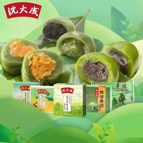 上海老字号沈大成蛋黄肉松青团   豆沙青团  黑芝麻艾草青团组合装三盒装