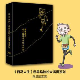 【湛庐文化】 《百马人生》世界马拉松大满贯系列  限量版套装