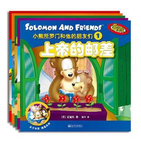 【包邮】《小熊所罗门和他的朋友们》(5本套装)