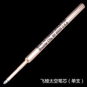 正品美国进口Fisher飞梭太空笔芯 战术笔替换笔芯 KT5506 KT5513