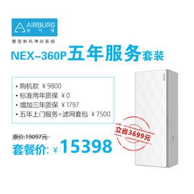 空气堡AIRBURG智慧新风净化系统NEX-360P五年服务套装
