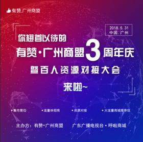 【广州商盟】你翘首以待的商盟三周年庆来啦!