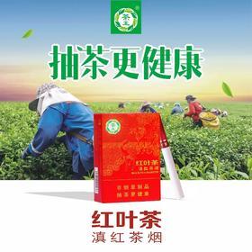 红叶茶滇红茶烟 20支/盒