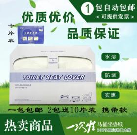 一次性马桶纸(东达店 2包起批 一包250片)