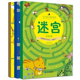 迷宫书3册幼儿全脑力挑战游戏书 玩转大迷宫 3-4-5-6-7-12岁宝宝趣味走迷宫早教启蒙益智书儿童专注力观察力记忆力思维训练幼儿园