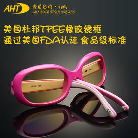 AHT儿童防辐射眼镜男女款 防蓝光眼镜电脑手机镜上网护目平光眼镜