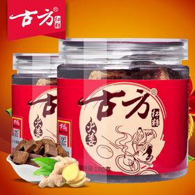 古方火姜经典红罐*2罐古法姜茶姜母茶姜汤添加高原火姜