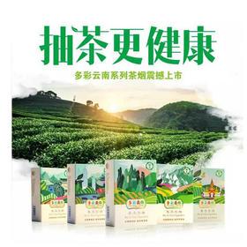 多彩云南普洱茶烟 20支/盒