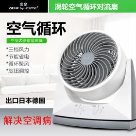 【出口日本】家奈GENE 3D空气循环扇  夏日空调伴侣 环保四季电风扇