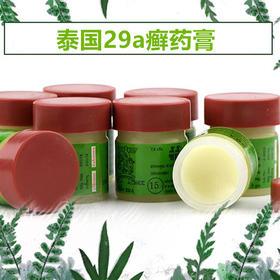 【泰国家庭必备万能膏,皮炎湿疹癣病一抹见效】纯植物无添加,从根源解决皮肤问题!老人和孩子放心用!