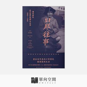 《口岸往事: 海外侨民在中国的迷梦与生活:1843- 1943》吴芳思 著