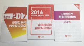 中国互联网创业投资盘点 简版三连册(2015-2017年)