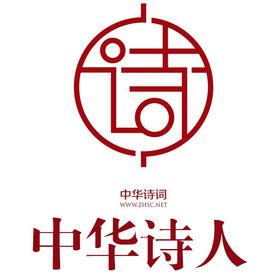 中华诗人——中华诗词网微信公众号