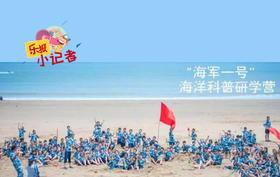 6天5夜 I 青岛·海洋科普全国版【乐报小记者夏令营研学】