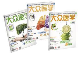 """单本购买:《大众医学》杂志1本(挂号形式寄出,如需快递,点下方""""查看商品详情"""")"""